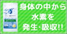 リタ水素サプリ販売ページ