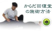 からだ回復堂の施術方法をご説明ページへ