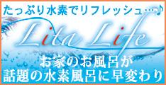 水素風呂-リタライフ