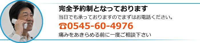 完全予約制となっております。 当日でも承っておりますので まずはお電話ください。 電話番号 0545-60-4976 あきらめる前に是非一度ご相談下さい