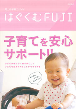 富士市子育てガイド-はぐくむFUJI 子育てを安心サポート! 子供が健やかに育ち安心して子供を産み育てることができるまち