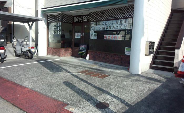 静岡市駿河区の駿河からだ回復堂の駐車場